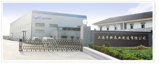 革新水泵厂