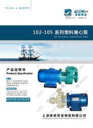 102、103、104、105塑料离心泵说明书说明书、样本