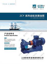 2CY型齿轮油泵电子版说明书说明书、样本