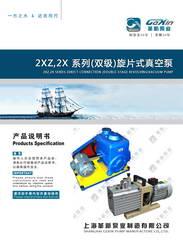 2XZ旋片直联式真空泵电子说明书说明书、样本