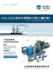 G3A,LQ3A型不锈钢转子泵电子版说明书说明书、样本