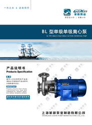 BL卧式直连式离心水泵电子版说明书说明书、样本