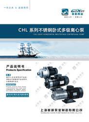 CHL不锈钢卧式多级泵电子版说明书说明书、样本