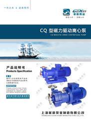 CQ型磁力驱动泵电子版说明书说明书、样本