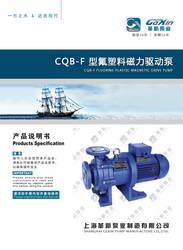 CQB-F型氟塑料磁力泵电子版说明书说明书、样本