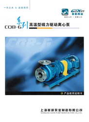 CQB-G高温磁力驱动泵电子版说明书说明书、样本
