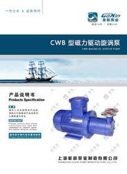 CWB磁力传动旋涡泵电子版说明书说明书、样本