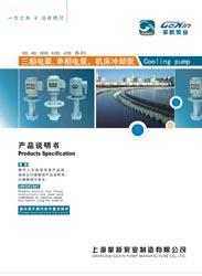 三相电泵\单相电泵\机床冷却泵电子版说明书说明书、样本