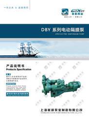 DBY电动隔膜泵电子版说明书说明书、样本