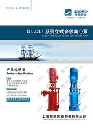 DL、DLR立式多级离心泵电子版说明书说明书、样本