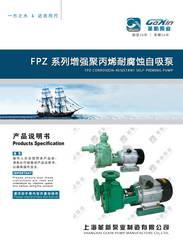 FPZ增强聚丙烯自吸泵电子版说明书说明书、样本