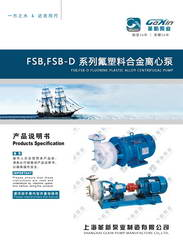 FSB氟塑料合金离心泵电子版说明书说明书、样本
