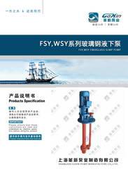 FSY,WSY 型玻璃钢液下泵电子版说明书说明书、样本
