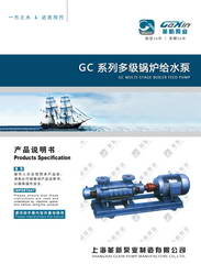 GC锅炉给水多级泵电子版说明书说明书、样本