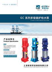 GDL型立式多级离心泵电子版说明书说明书、样本