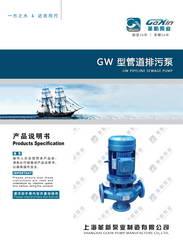 GW管道排污泵电子版说明书说明书、样本