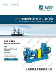 IHF氟合金化工离心泵电子版说明书说明书、样本