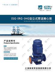 ISG立式管道离心泵电子版说明书说明书、样本