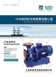 ISW卧式管道离心泵电子版说明书说明书、样本