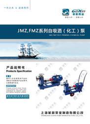 JMZ自吸化工泵电子版说明书说明书、样本