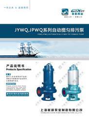 JYWQ,JPWQ自动搅匀式排污泵电子版说明书说明书、样本