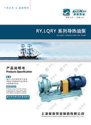 LQRY导热油泵电子版说明书说明书、样本