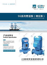 SG型单级单吸管道泵电子版说明书说明书、样本