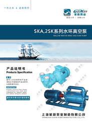 SKA_2SK水环真空泵电子版说明书说明书、样本