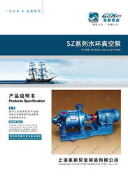 SZ水环式真空泵及压缩机电子版说明书说明书、样本