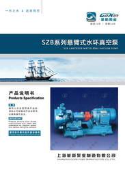 SZB水环式真空泵电子版说明书说明书、样本