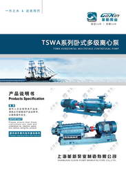 TSWA型卧式多级离心泵电子版说明书说明书、样本