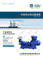 W型分体式旋涡泵电子版说明书说明书、样本