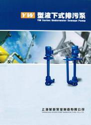 YW型液下排污泵电子版说明书说明书、样本