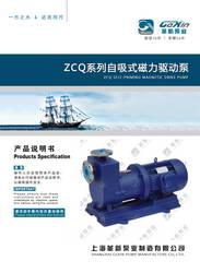 ZCQ型自吸式磁力驱动泵电子版说明书说明书、样本