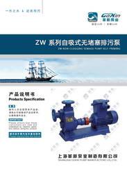 ZW自吸式无堵塞排污泵电子版说明书说明书、样本